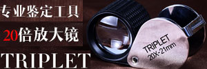 收藏专用便携式TRIPLET20X21防滑放大镜