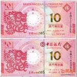 澳门2012年发行10元生肖龙钞(中国银行10元+大西洋银行10元)(第2版8位号)
