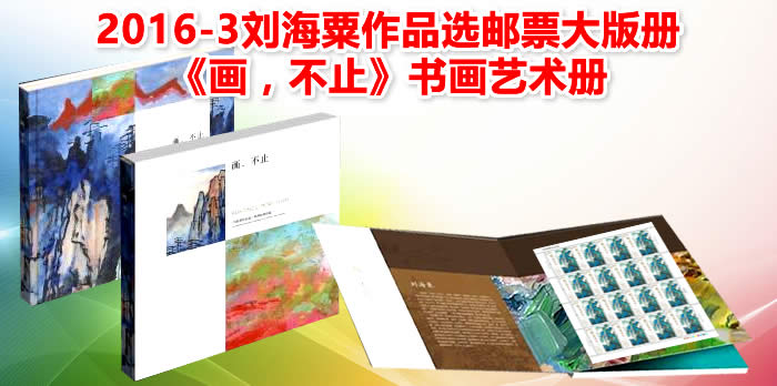 《画,不止――刘海粟作品选》中国集邮总公司邮册