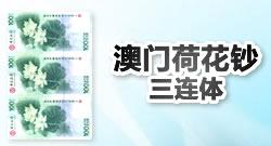 中国银行成立100周年纪念钞三连体(澳门荷花钞)