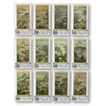 台湾 专72 故宫古画十二月令邮票(1970年)