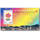 中华人民共和国香港特别行政区成立纪念(小型张)(1997年)