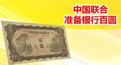 中国联合准备银行百圆0464129