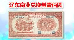辽东商业兑换券壹佰圆255858