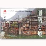 中国内地景观(四)--凤凰古城(小型张)(2011年)