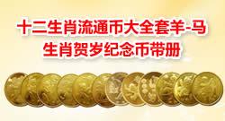 lp40020 十二生肖流通币大全套羊-马生肖贺岁纪念币带册(红)