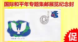 F10935 BJF-19国际和平年专题集邮展览纪念封 贴J128国际和平年邮票1枚 销1986.10.9纪念戳