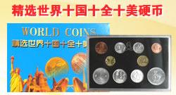 LP6130 《精选世界十国十全十美硬币》