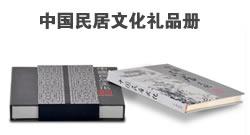 LP10003 中国民居文化礼品册