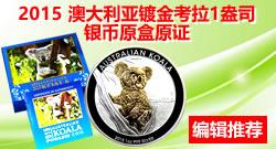 LP20001 2015 澳大利亚镀金考拉1盎司银币原盒原证