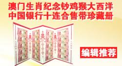 LP40011 澳门生肖纪念钞鸡猴大西洋、中国银行十连合售带珍藏册