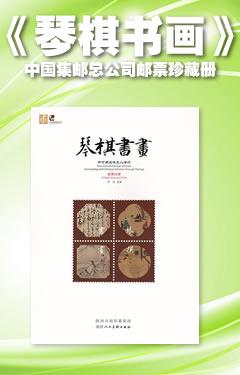 LP10006 《琴棋书画》中国集邮总公司邮票珍藏册