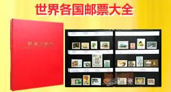LP10001 世界各国邮票大全