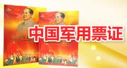 LP30003 中国军用票证