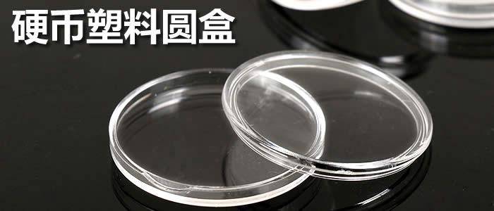 硬币塑料圆盒
