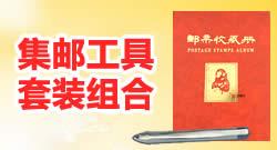 RB002 集邮工具套装组合(殷氏邮票收藏册+台湾殷氏镊子15cm)