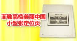 RC129 菲勒高档美丽中国小型张定位页(1页)