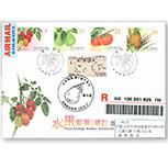 台湾2016年 常142水果邮票首日实寄封 官方封
