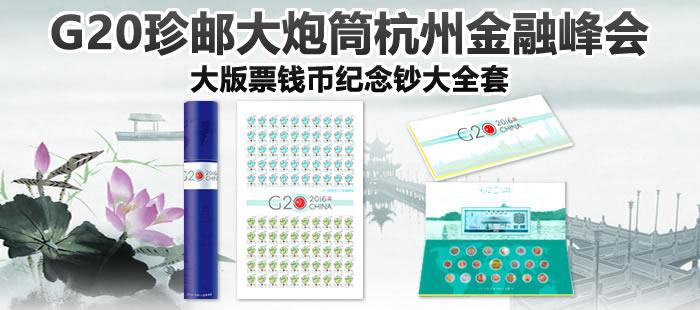 LP10016 G20珍邮大炮筒杭州金融峰会大版票钱币纪念钞大全套