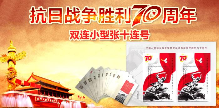 中国人民抗日战争暨世界反法西斯战争胜利七十周年(双连小型张)十连号