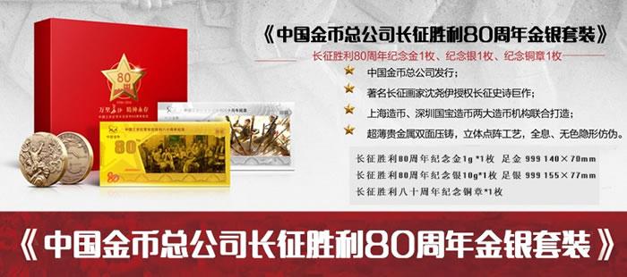 中国金币总公司长征胜利80周年金银套装