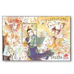 B027M 文�W�c人物--�t��簦ǖ诙��M)(小型��)(2002年)