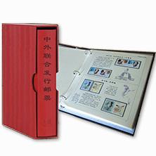 中外联合发行邮票(1990-2015年)大全册 变色皮红色
