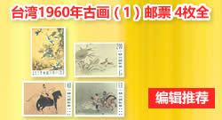 专16 台湾故宫古画(1)邮票(1960年)