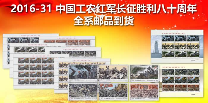 2016-31 中国工农红军长征胜利八十周年