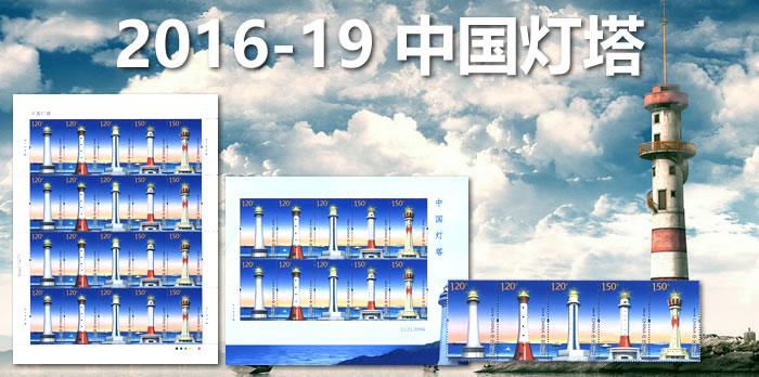 2016-19 中国灯塔