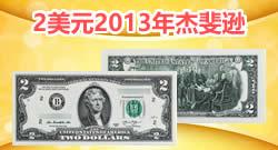 LP40037 2美元2013年杰斐逊(单张)