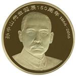 孙中山先生诞辰150周年纪念币