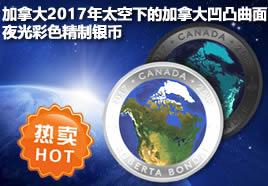 加拿大2017年太空下的加拿大凹凸曲面夜光彩色精制银币(需预定)