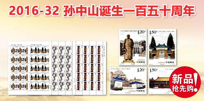 2016-32 孙中山诞生一百五十周年
