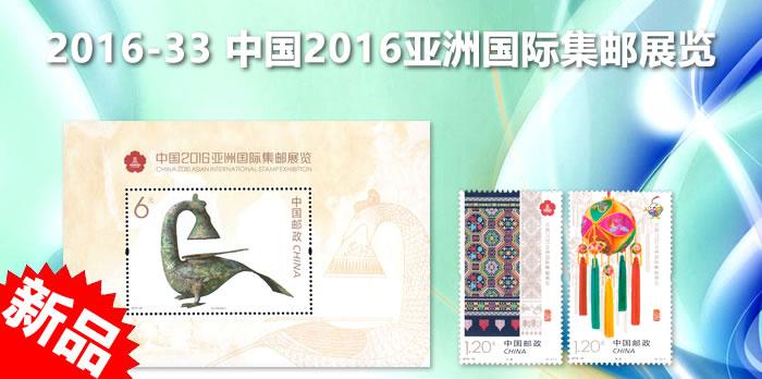 2016-33 中国2016亚洲国际集邮展览