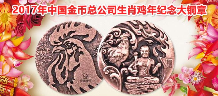 2017年中国金币总公司生肖鸡年纪念大铜章
