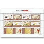 澳门中国书画前辈名家邮票小版票(含2套票)(2013年)