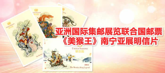 中国2016亚洲国际集邮展览联合国邮票《美猴王》南宁亚展明信片(4枚/套)