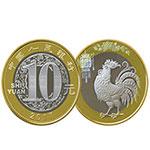 LP40055 2017年生肖鸡纪念币(二轮鸡)十枚合售配保护盒