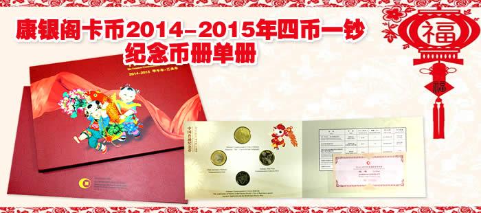 LP40078 康银阁卡币2014-2015年四币一钞纪念币册(单册)