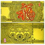 中国金币总公司2017鸡年迎春贺岁纪念金钞(1克)