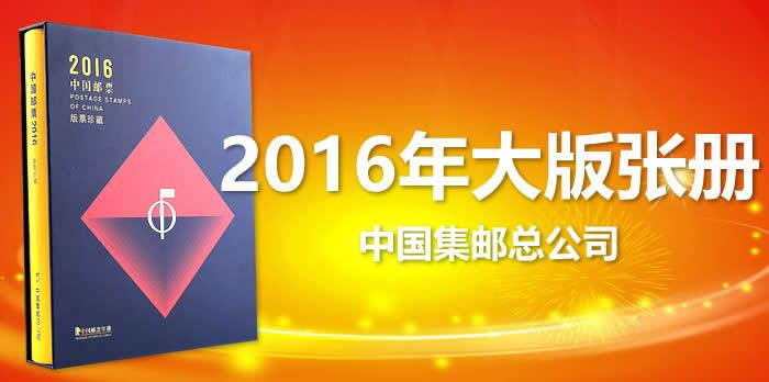 NC93  2016年大版张册(中国集邮总公司)