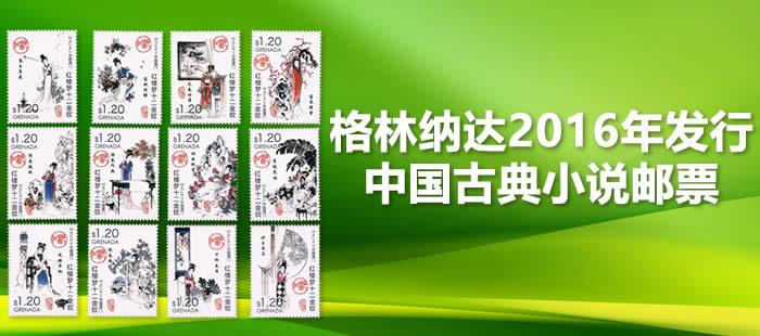 格林纳达2016年 中国古典文学红楼梦金陵十二钗12全新