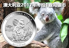 澳大利亚2017年考拉1盎司银币