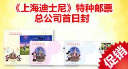 2016-14 《上海迪士尼》特种邮票总公司首日封(邮票+小型张)