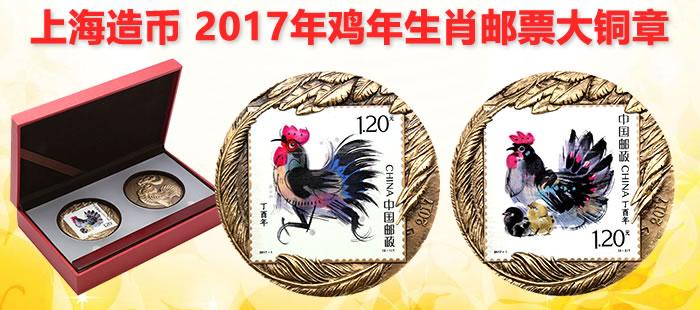 上海造币 2017年鸡年生肖邮票大铜章2枚一套(60mm)