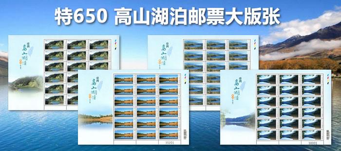 特650 高山湖泊邮票