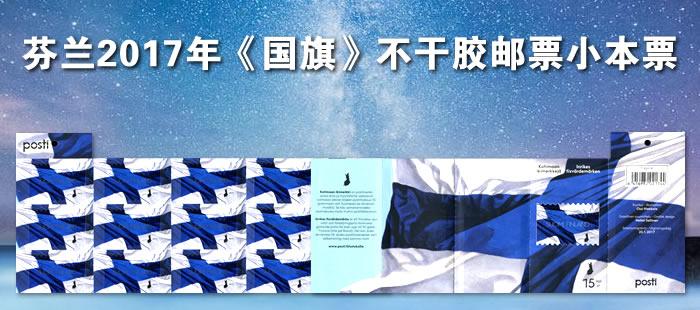 芬兰2017年《国旗》小本票(包含15枚不干胶邮票)
