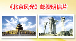 FP11 《北京风光》邮资明信片(B组)