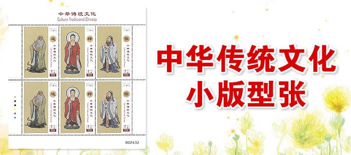 澳门2017年《中华传统文化》邮票小版张 孔子.释迦牟尼.老子2套邮票小版张